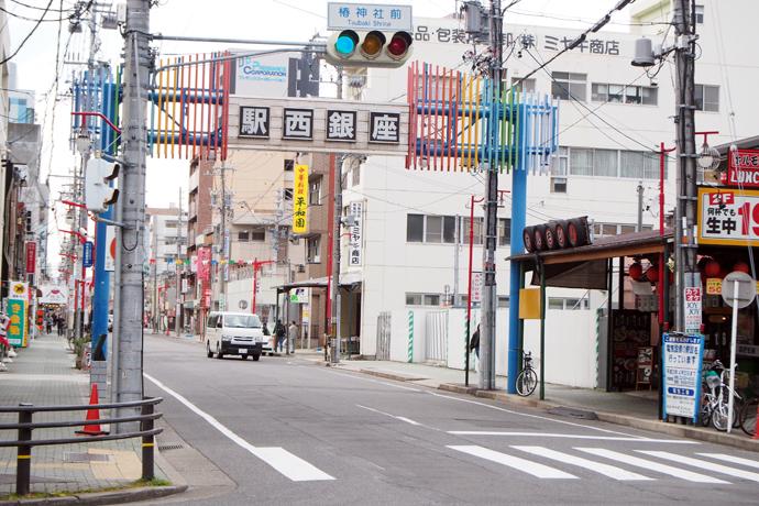 駅西銀座通商店街