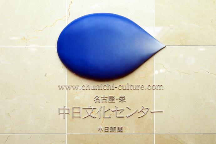 中日文化センター
